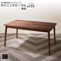 幅135 ダイニングこたつテーブル 単品   高さ調節可能 こたつ ダイニング こたつテーブル