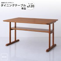 幅120 ダイニングテーブル 単品   北欧モダンデザイン ソファーダイニング ダイニングテーブル