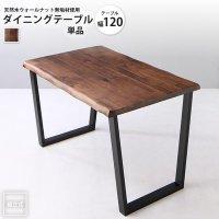 幅120 ダイニングテーブル 単品   天然木ウォールナット無垢材使用 アーバンダイニング ダイニングテーブル