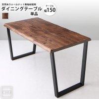 幅150 ダイニングテーブル 単品   天然木ウォールナット無垢材使用 アーバンダイニング ダイニングテーブル