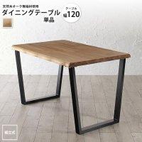 幅120 ダイニングテーブル 単品   天然木オーク無垢材使用 アーバンダイニング ダイニングテーブル