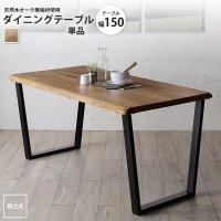 幅150 ダイニングテーブル 単品   天然木オーク無垢材使用 アーバンダイニング ダイニングテーブル