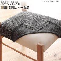 別売カバー(1枚) チェア用   カバーリングナチュラルダイニング用オプション 椅子カバー