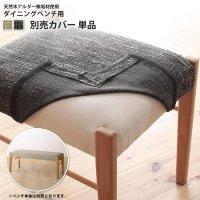 別売カバー(1枚) ベンチ用   カバーリングナチュラルダイニング用オプション 椅子カバー