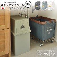 30リットル : ゴミ箱 おしゃれ ごみ箱 ダストボックス スタッキングペール LFS-760 BR/GR/WH