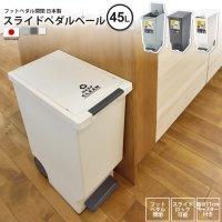 45リットル : ゴミ箱 おしゃれ ごみ箱 ダストボックス スライドペダルペール LFS-764 BR/GR/WH