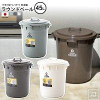 45リットル : ゴミ箱 おしゃれ ごみ箱 ダストボックス ラウンドペール LFS-765 BR/GR/WH