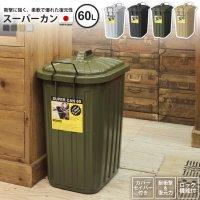 60リットル : ゴミ箱 おしゃれ ごみ箱 ダストボックス スーパーカン LFS-937 BK/GR/SBE/GY