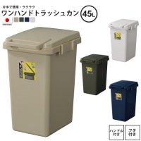 ゴミ箱 45リットル おしゃれ  ごみ箱 ダストボックス ワンハンド トラッシュカン LFS-845 BE/GR/NV/GY