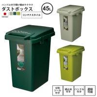 約45リットル : ゴミ箱 おしゃれ ごみ箱 ダストボックス コンテナスタイル45J CS3-45J DGR/GR/LGR