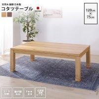 こたつテーブル W120×D75 長方形 : コタツテーブル こたつ おしゃれ 炬燵 継脚 KTJ-120 BR/NA
