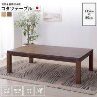 こたつテーブル W135×D80 長方形 : コタツテーブル こたつ おしゃれ 炬燵 継脚 KTJ-135 BR/NA