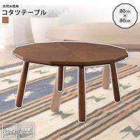 こたつテーブル W80×D80 多角形 : コタツテーブル こたつ おしゃれ 炬燵 KT-110