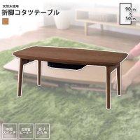 こたつテーブル W90×D50 長方形 : コタツテーブル こたつ おしゃれ 炬燵 折りたたみ 折脚 KT-111