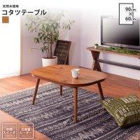 こたつテーブル W90×D60 長方形 : コタツテーブル こたつ おしゃれ 炬燵 KT-106