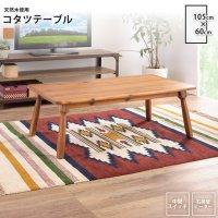 こたつテーブル W105×D60 長方形 : コタツテーブル こたつ おしゃれ 炬燵 KT-104N