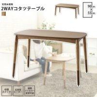 こたつテーブル W90×D55 長方形 : コタツテーブル こたつ おしゃれ ダイニング 2WAY 継脚 KT-105