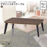 こたつテーブル W105×D75 長方形 : コタツテーブル こたつ おしゃれ 炬燵 ピノン105