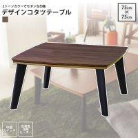 こたつテーブル W75×D75 正方形 : コタツテーブル こたつ おしゃれ 炬燵 ピノン75