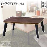 こたつテーブル W90×D60 長方形 : コタツテーブル こたつ おしゃれ 炬燵 ピノン90