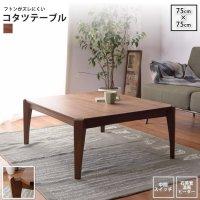 こたつテーブル W75×D75 正方形 : コタツテーブル こたつ おしゃれ 炬燵 KT-107