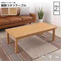 こたつテーブル W130×D60 長方形 : コタツテーブル こたつ おしゃれ 炬燵 継脚 KT-113 NA/BR