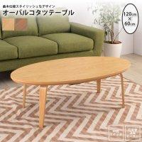 こたつテーブル W120×D60 楕円 : コタツテーブル こたつ おしゃれ 炬燵 曲木 KT-114 BR/NA