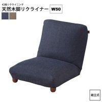 座椅子 1人掛け W50 : おしゃれ リクライニング フロアチェアー フロアーソファ いす イス リクライナー RKC-940 DM/GR