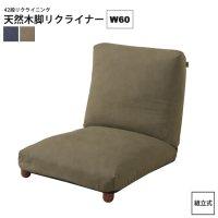 座椅子 1人掛け W60 : おしゃれ リクライニング フロアチェアー フロアーソファ いす イス リクライナー RKC-941 DM/GR