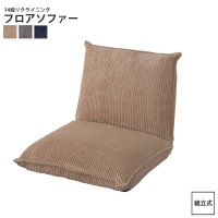 座椅子 1人掛け : おしゃれ リクライニング フロアチェアー フロアーソファ いす イス フロアソファ RKC-942 BE/GY/NV
