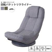 座椅子 1人掛け 回転付 : おしゃれ リクライニング フロアチェアー フロアーソファ いす イス パーソナル イージーチェア バケットリクライナー THC-201 GR/GY