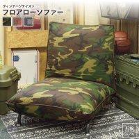 座椅子 1人掛け : おしゃれ リクライニング フロアチェアー フロアーソファ いす イス フロアローソファ RKC-936 CM/NV/OR