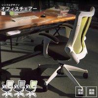 デスクチェア おしゃれ チェアー 肘掛け付 回転 昇降 オフィス、ワークチェア オフィスチェア OFC-20 BE/BK/GR