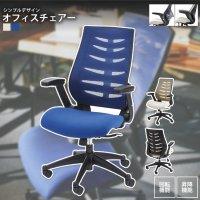 デスクチェア おしゃれ チェアー 肘掛け付 回転 昇降 オフィス、ワークチェア オフィスチェア OFC-21 BE/BL