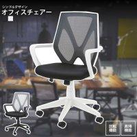 デスクチェア おしゃれ チェアー 肘掛け付 回転 昇降 オフィス、ワークチェア オフィスチェア OFC-10 BK/WH