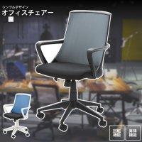 デスクチェア おしゃれ チェアー 肘掛け付 回転 昇降 オフィス、ワークチェア オフィスチェア OFC-11 BK/WH