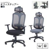 オフィスチェアー おしゃれ 肘掛け付き ヘッドレスト付き ワークチェア デスクチェア OFC-32 BK/GY オフィスチェア