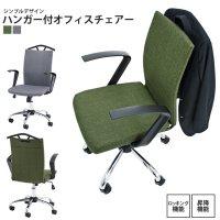 オフィスチェアー おしゃれ ハンガー付き 肘掛け付き ワークチェア デスクチェア OFC-40 GR/GY オフィスチェア