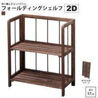 2段 高さ57 : 折りたたみシェルフ おしゃれ フォールディングラック 飾り棚 天然木 ウッド LFS-362BR フォールディングシェルフ 2L