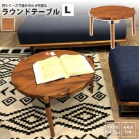L : ラウンドテーブル おしゃれ センター コーヒー 円型 丸形 GT-774 ラウンドテーブル L