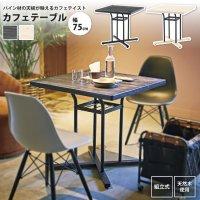 幅75cm : カフェテーブル おしゃれ ダイニング 棚付き END-226 BK/WH カフェテーブル
