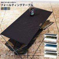 W90xD41 : テーブル おしゃれ 折りたたみ 棚付き アウトドア MIP-95 CM/GR/NV フォールディングテーブル