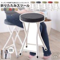 折りたたみスツール : おしゃれ 円形 丸型 チェア いす イス 椅子 PC-31 RD/YE/GR/BE/DGY/SBK ロンダ