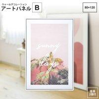 B :80×120 : アートパネル おしゃれ モダン ART-200B アートパネル
