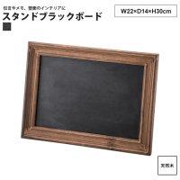ブラックボード 黒板 スタンド 22x14 おしゃれ メッセージボード LFS-471BR スタンドブラックボード