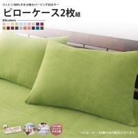 ピローケース2枚セット:タオル地カバーリング コットン 20カラー 枕カバー
