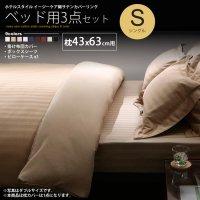 布団カバー ベッド用3点セットシングル綿サテン ストライプ 9カラー カバー、シーツセット