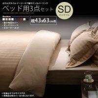 布団カバー ベッド用3点セットセミダブル綿サテン ストライプ 9カラー カバー、シーツセット