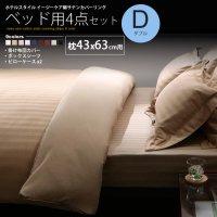 布団カバー ベッド用4点セットダブル綿サテン ストライプ 9カラー カバー、シーツセット