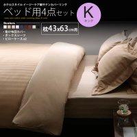 布団カバー ベッド用4点セットキング綿サテン ストライプ 9カラー カバー、シーツセット